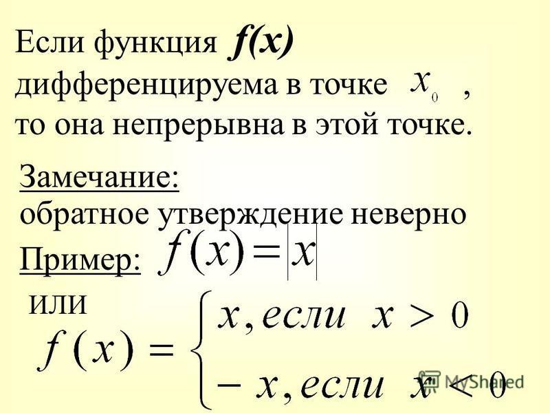 Если функция f(x) дифференцируема в точке, то она непрерывна в этой точке. Замечание: обратное утверждение неверно Пример: ИЛИ