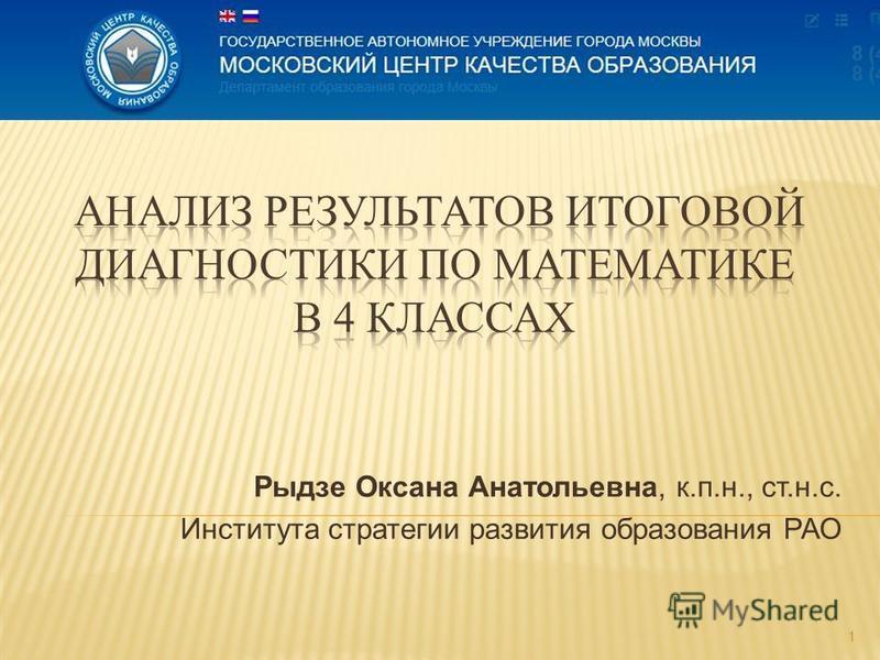 Рыдзе Оксана Анатольевна, к.п.н., ст.н.с. Института стратегии развития образования РАО 1