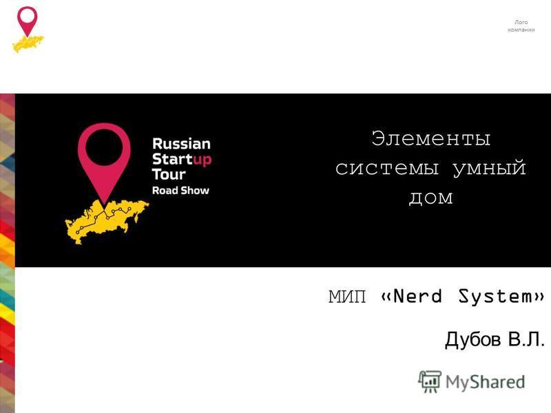 Лого компании Элементы системы умный дом МИП «Nerd System» Дубов В.Л.