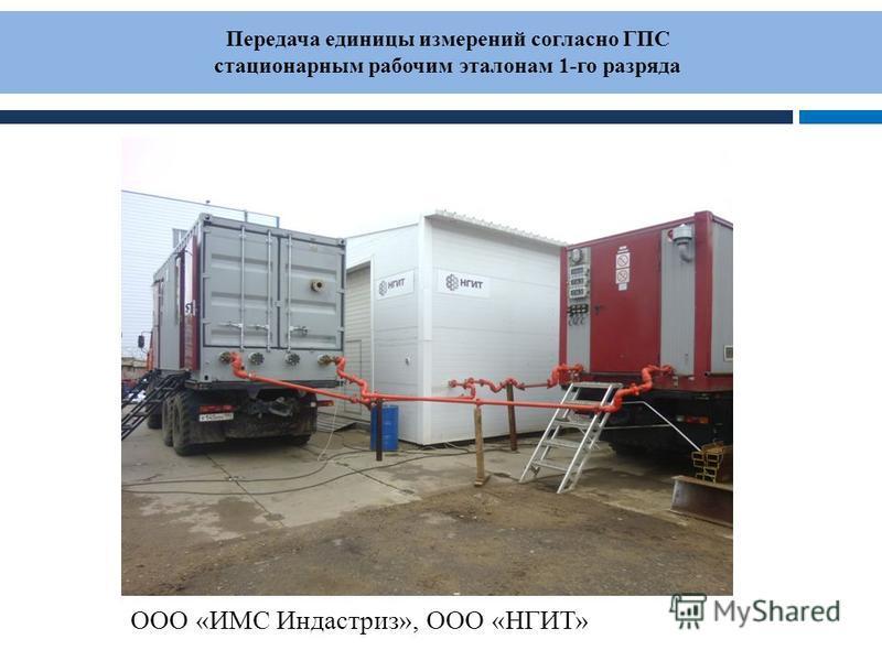 Передача единицы измерений согласно ГПС стационарным рабочим эталонам 1-го разряда ООО «ИМС Индастриз», ООО «НГИТ»
