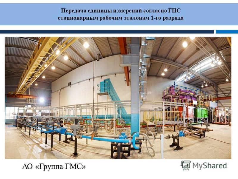 Передача единицы измерений согласно ГПС стационарным рабочим эталонам 1-го разряда АО «Группа ГМС»