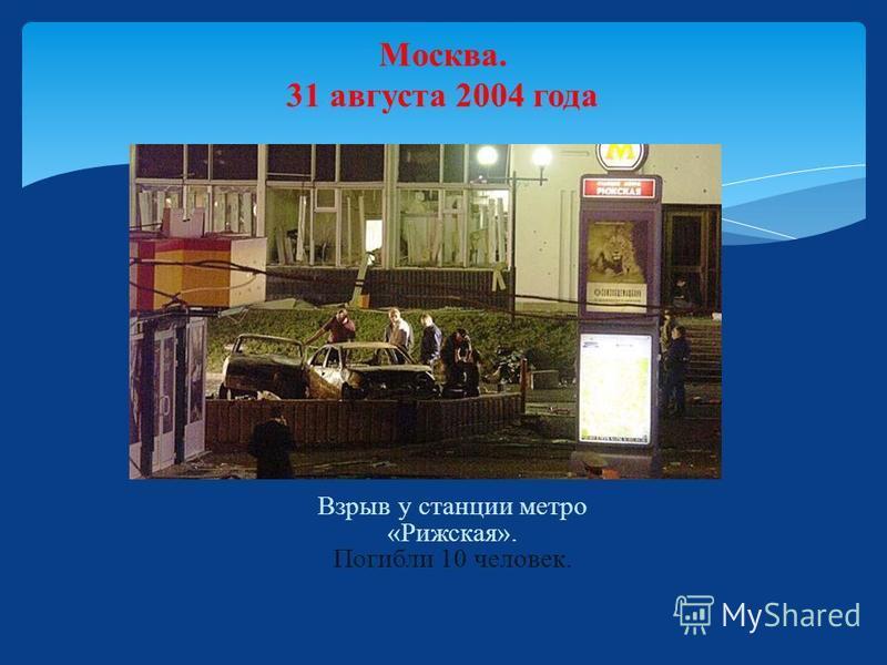 Москва. 31 августа 2004 года Взрыв у станции метро «Рижская». Погибли 10 человек.