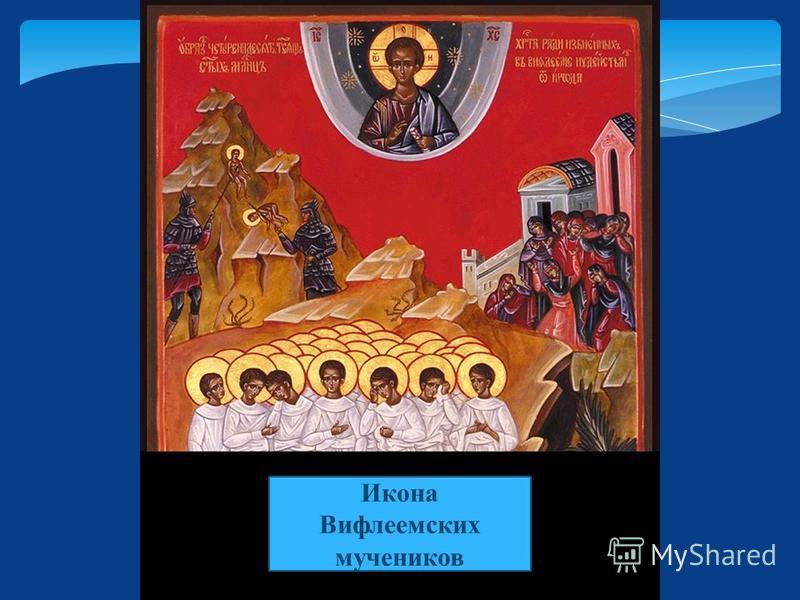 Икона Вифлеемских мучеников