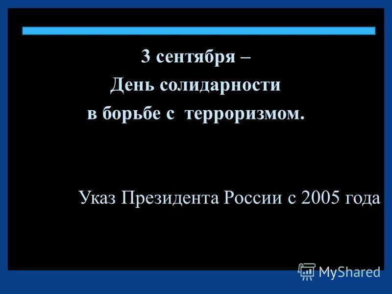 3 сентября – День солидарности в борьбе с терроризмом. Указ Президента России с 2005 года