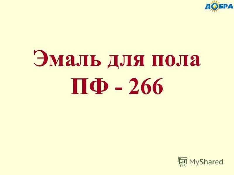 Эмаль для пола ПФ - 266