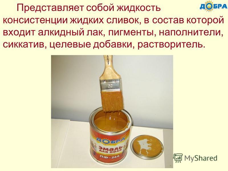 Представляет собой жидкость консистенции жидких сливок, в состав которой входит алкидный лак, пигменты, наполнители, сиккатив, целевые добавки, растворитель.