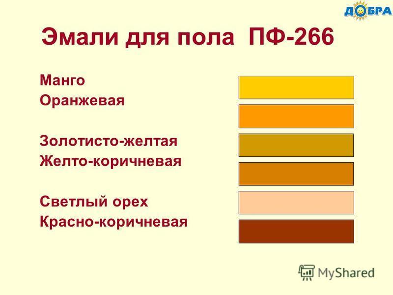 Эмали для пола ПФ-266 Манго Оранжевая Золотисто-желтая Желто-коричневая Светлый орех Красно-коричневая