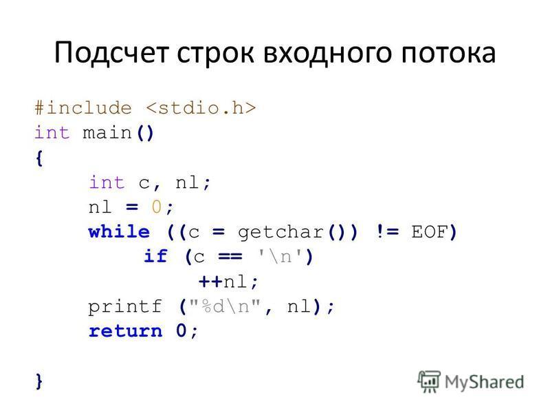 Подсчет строк входного потока #include int main() { int с, nl; nl = 0; while ((с = getchar()) != EOF) if (c == '\n') ++nl; printf (%d\n, nl); return 0; }