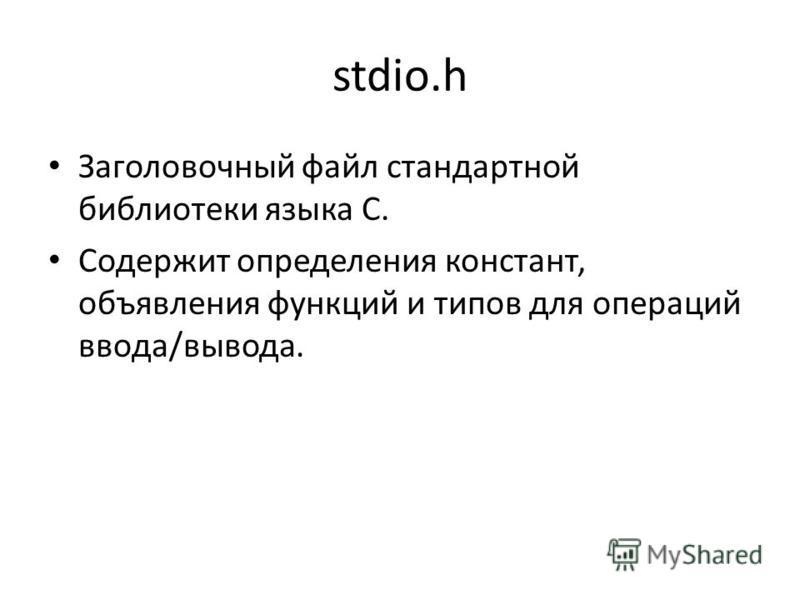stdio.h Заголовочный файл стандартной библиотеки языка C. Содержит определения констант, объявления функций и типов для операций ввода/вывода.