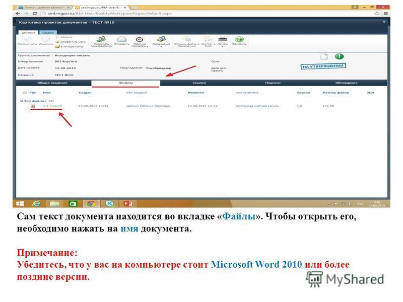 Сам текст документа находится во вкладке «Файлы». Чтобы открыть его, необходимо нажать на имя документа. Примечание: Убедитесь, что у вас на компьютере стоит Microsoft Word 2010 или более поздние версии.