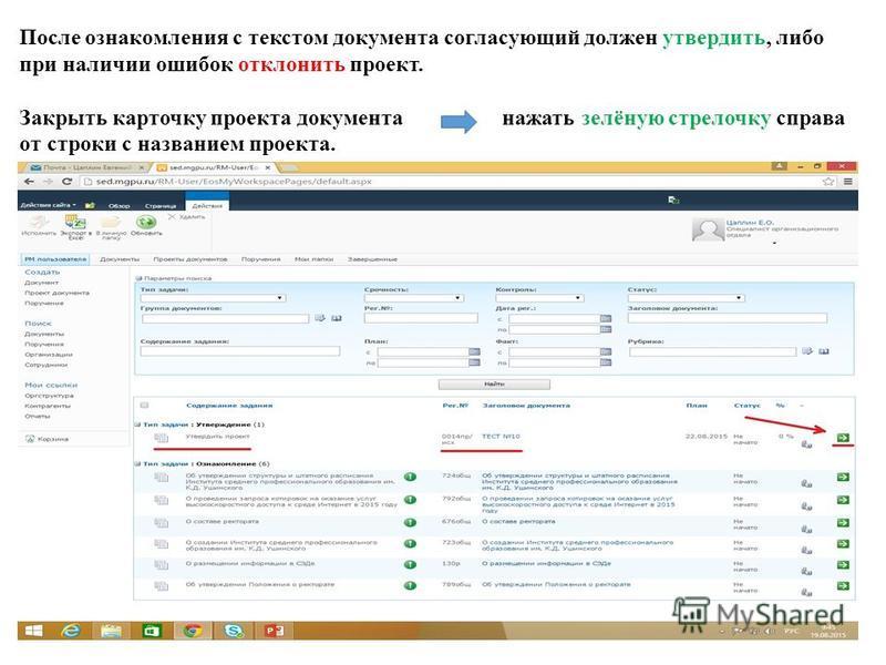 После ознакомления с текстом документа согласующий должен утвердить, либо при наличии ошибок отклонить проект. Закрыть карточку проекта документа нажать зелёную стрелочку справа от строки с названием проекта.
