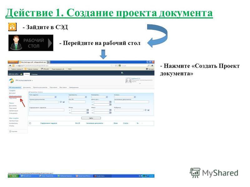 Действие 1. Создание проекта документа - Зайдите в СЭД - Перейдите на рабочий стол - Нажмите «Создать Проект документа»