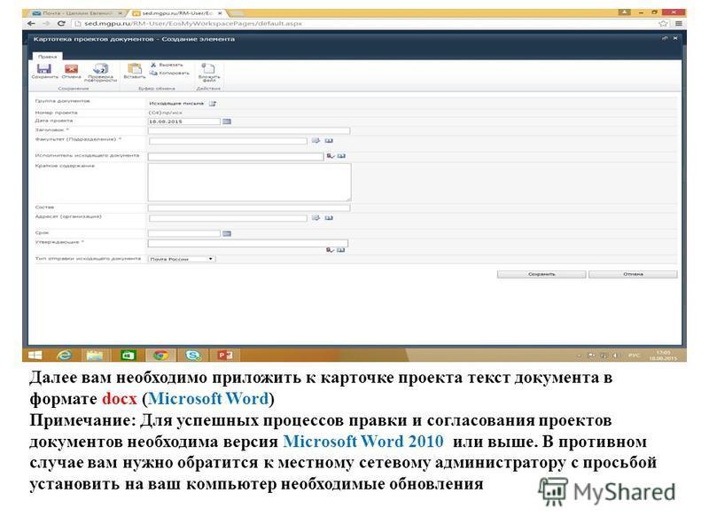 Далее вам необходимо приложить к карточке проекта текст документа в формате docx (Microsoft Word) Примечание: Для успешных процессов правки и согласования проектов документов необходима версия Microsoft Word 2010 или выше. В противном случае вам нужн