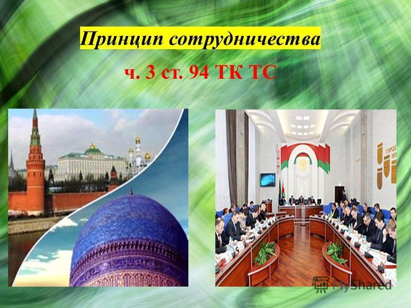 Принцип сотрудничества ч. 3 ст. 94 ТК ТС