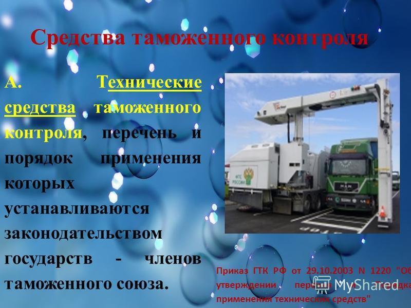 Средства таможенного контроля Приказ ГТК РФ от 29.10.2003 N 1220