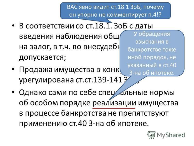 В соответствии со ст.18.1. ЗоБ с даты введения наблюдения общение взыскания на залог, в т.ч. во внесудебном порядке, не допускается; Продажа имущества в конкурсе урегулирована ст.ст.139-141 ЗоБ; Однако сами по себе специальные нормы об особом порядке