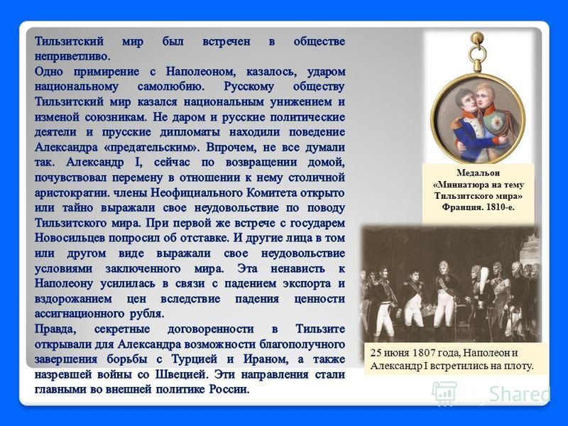 Медальон «Миниатюра на тему Тильзитского мира» Франция. 1810-е. 25 июня 1807 года, Наполеон и Александр I встретились на плоту.