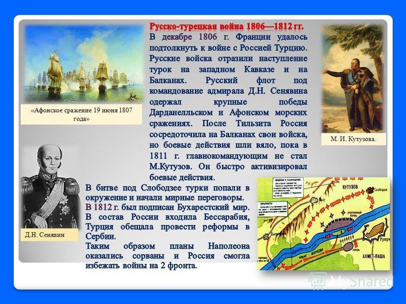 «Афонское сражение 19 июня 1807 года» М. И. Кутузова. Д.Н. Сенявин
