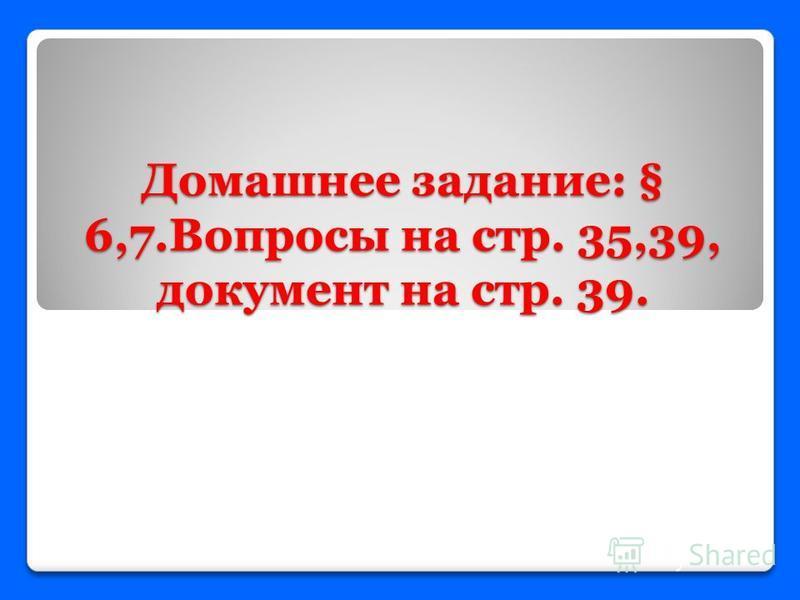 Домашнее задание: § 6,7. Вопросы на стр. 35,39, документ на стр. 39.