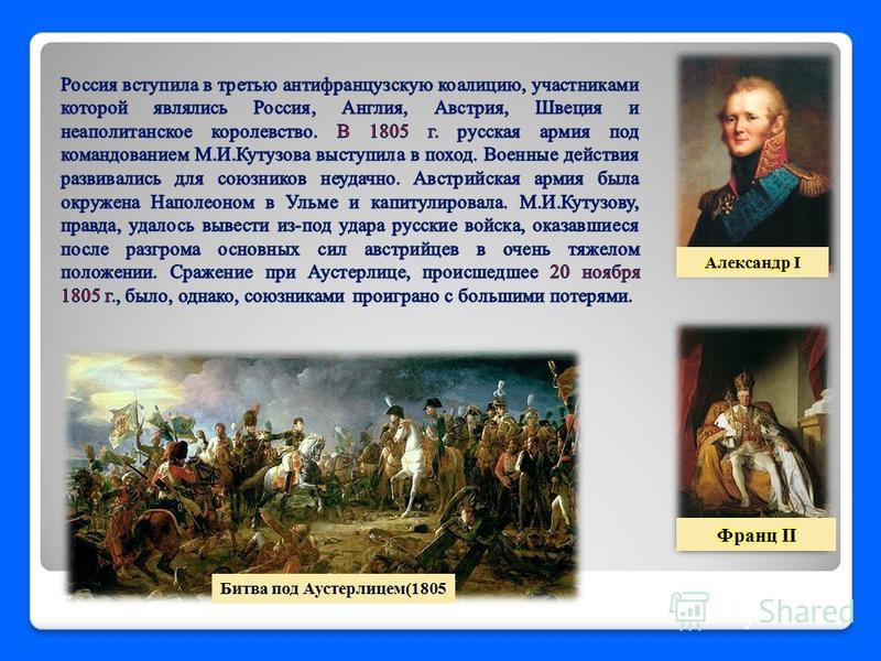 Битва под Аустерлицем(1805