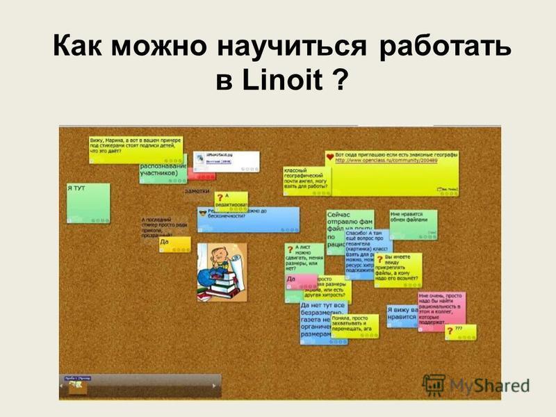 Как можно научиться работать в Linoit ?