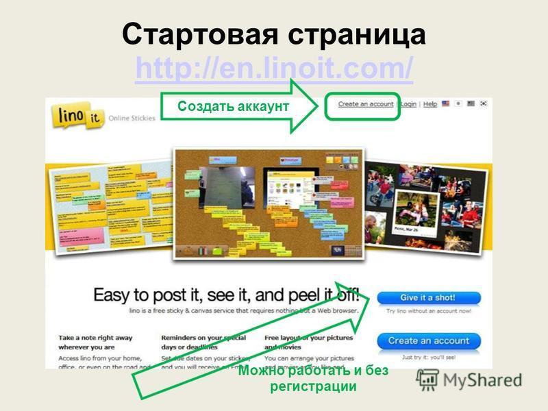 Стартовая страница http://en.linoit.com/ http://en.linoit.com/ Создать аккаунт Можно работать и без регистрации
