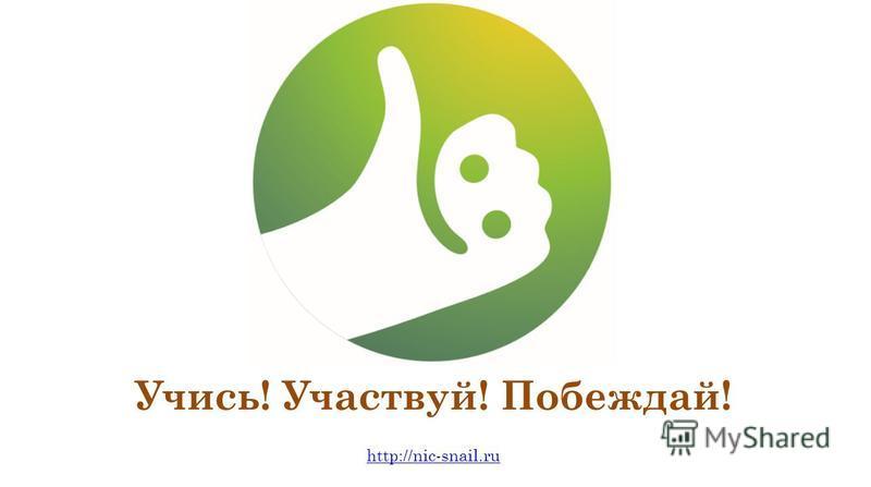 Учись! Участвуй! Побеждай! http://nic-snail.ru