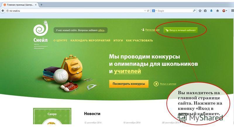 Вы находитесь на главной странице сайта. Нажмите на кнопку «Вход в личный кабинет».
