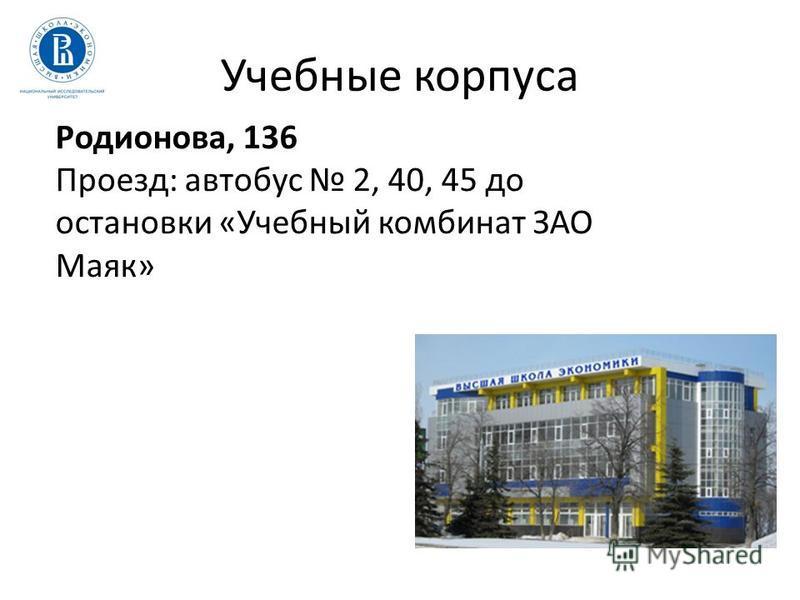 Учебные корпуса Родионова, 136 Проезд: автобус 2, 40, 45 до остановки «Учебный комбинат ЗАО Маяк»