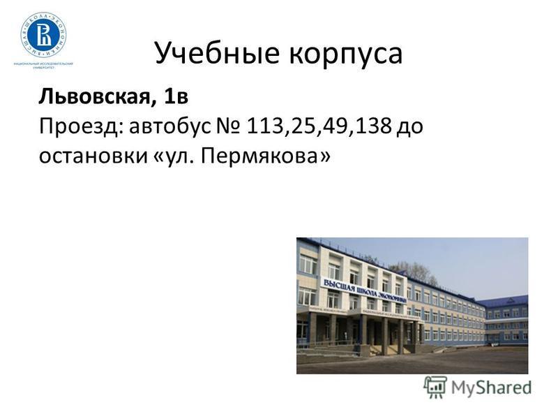 Учебные корпуса Львовская, 1 в Проезд: автобус 113,25,49,138 до остановки «ул. Пермякова»
