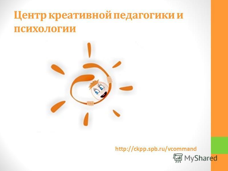 Центр креативной педагогики и психологии http://ckpp.spb.ru/vcommand