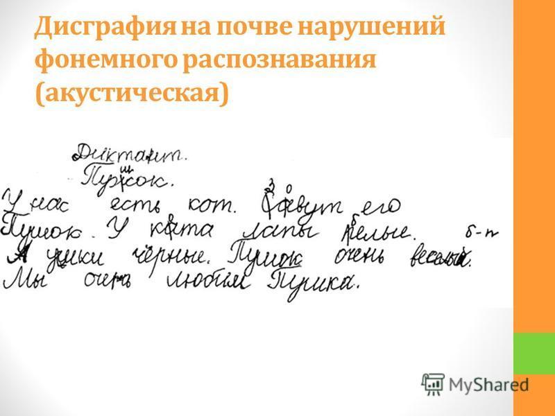 Дисграфея на почве нарушений фонемного распознавания (акустическая)
