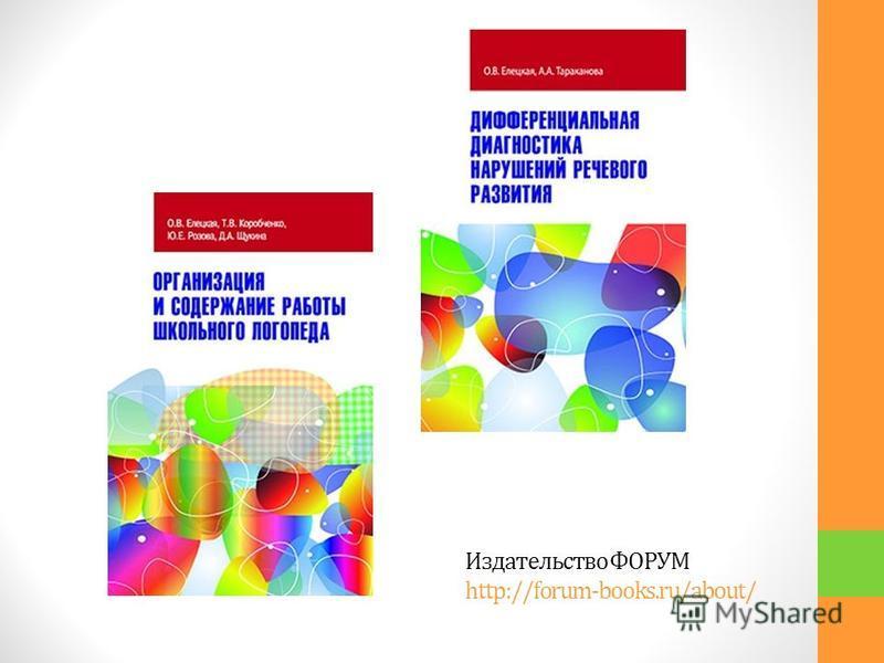 Издательство ФОРУМ http://forum-books.ru/about/