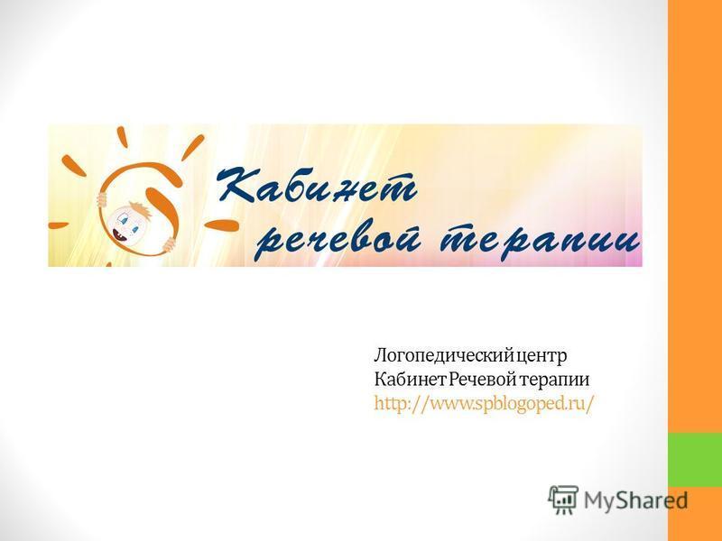 Логопедический центр Кабинет Речевой терапии http://www.spblogoped.ru/
