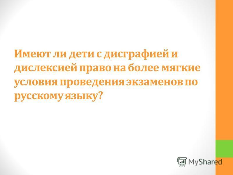 Имеют ли дети с дисграфией и дислексией право на более мягкие условия проведения экзаменов по русскому языку?