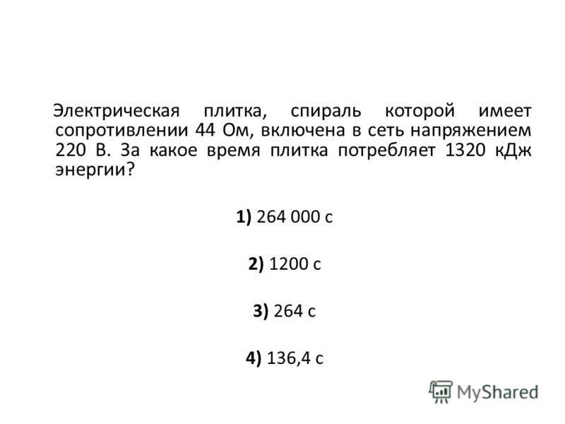 Расчетные задачи В сеть с напряжением 120 В последовательно с лампой включён реостат. Напряжение на реостате 75 В. Каково сопротивление лампы, если сила тока в цепи равна 12 А? 1) 6,25 Ом 2)10 Ом 3) 3,75 Ом 4)13,75 Ом