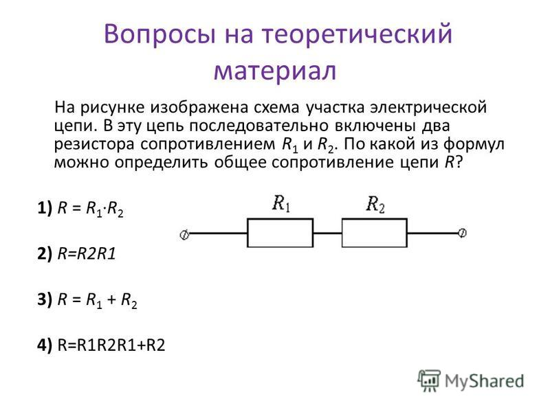 Качественные вопросы - Как изменится сила тока, если заряд увеличить в 2 раза? - Как изменится сопротивление при уменьшении длины проводника в 4 раза? - Как изменится напряжение при уменьшении заряда в 2 раза?