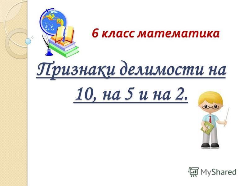 презентация по теме математика 6кл признаки делимости