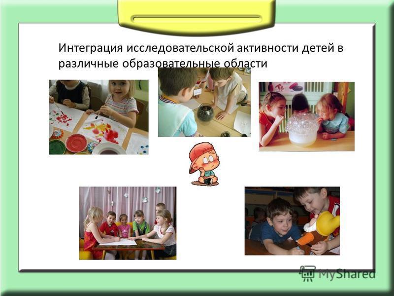Интеграция исследовательской активности детей в различные образовательные области