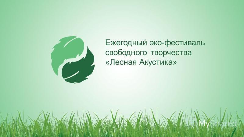 Ежегодный эко-фестиваль свободного творчества «Лесная Акустика»