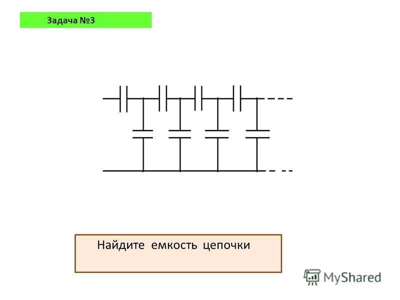 Задача 3 Найдите емкость цепочки