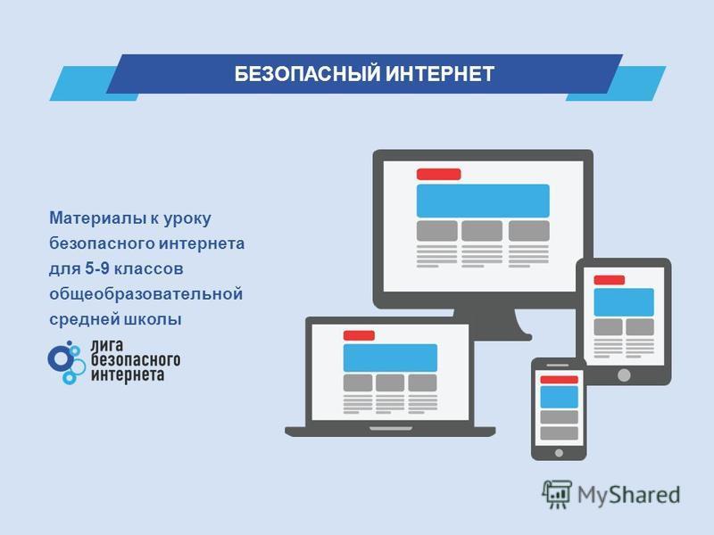 БЕЗОПАСНЫЙ ИНТЕРНЕТ Материалы к уроку безопасного интернета для 5-9 классов общеобразовательной средней школы