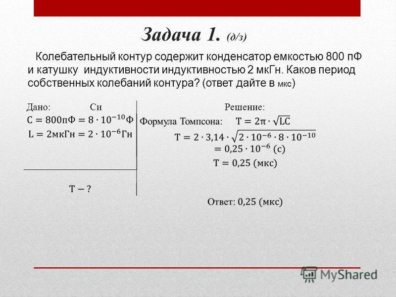 kolebatelniy-kontur-soderzhit-kondensator-emkostyu