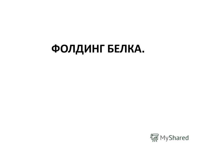 ФОЛДИНГ БЕЛКА.