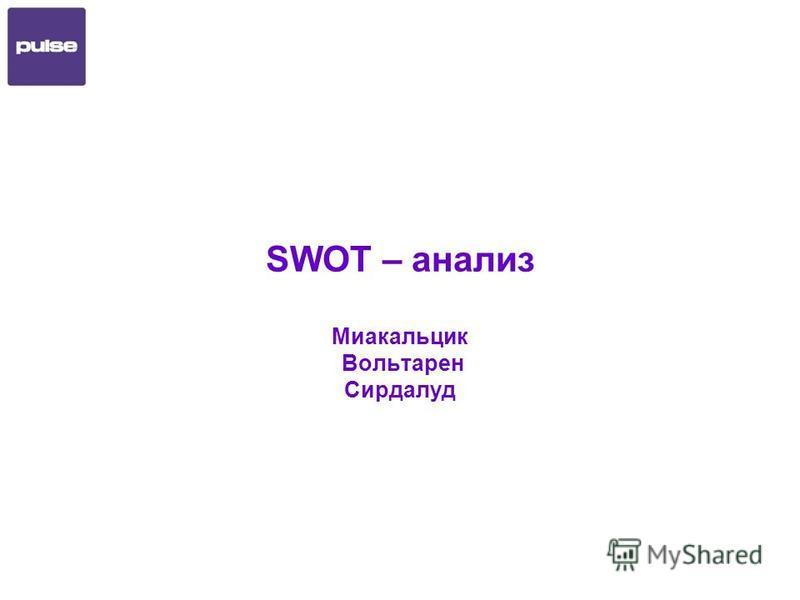 SWOT – анализ Миакальцик Вольтарен Сирдалуд