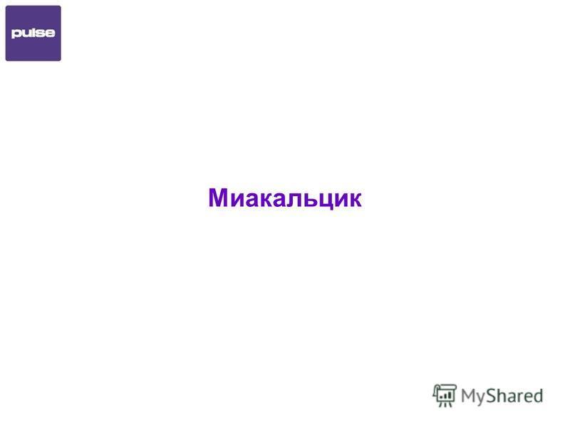 Миакальцик