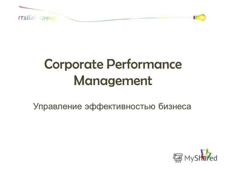 Corporate Performance Management Управление эффективностью бизнеса