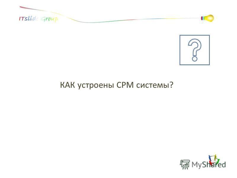 КАК устроены CPM системы?