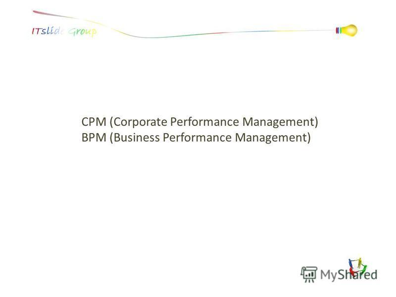 BPM (Business Performance Management)