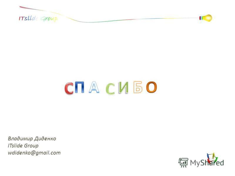 Владимир Диденко ITslide Group wdidenko@gmail.com